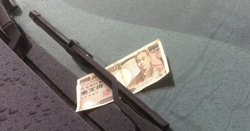 車にこれを見つけたら、運が良い...