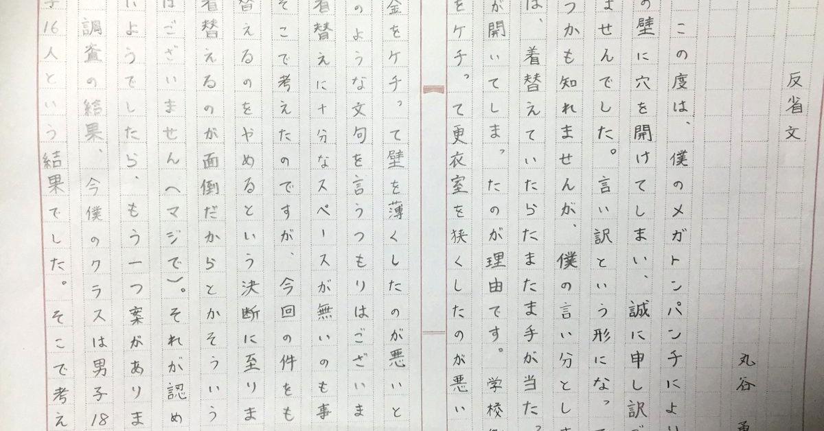 書き方 反省 文
